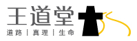 Wang Dao Tang 王道堂